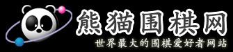 熊猫围棋网